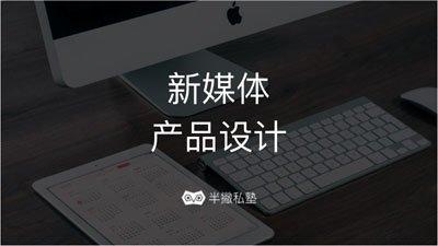 新媒体产品设计