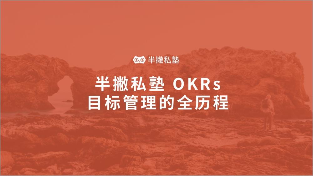KPI 失效:半撇私塾 OKRs 目标管理的全历程