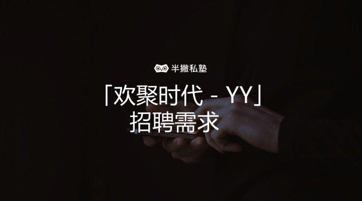 「欢聚时代-YY」招聘需求